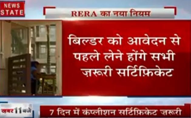 Uttar pradesh: RERA का नया नियम, बिल्डर को आवेदन से पहले लेने होंगे सभी जरुरी सर्टिफिकेट