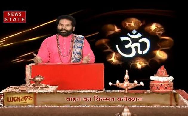 Luck Guru: जानें क्या कहते हैं आज आपके सितारें और वाहन का क्या है किस्मत कनेक्शन