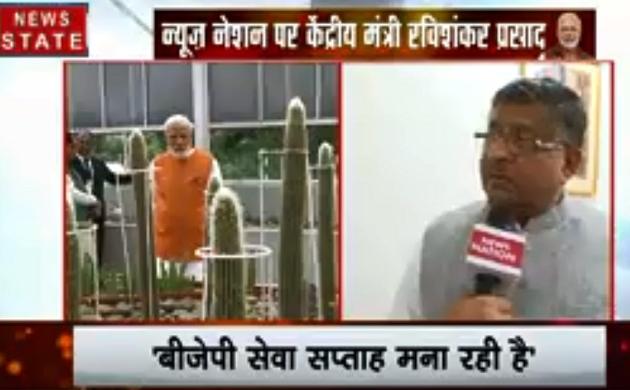 #HappyBirthdayPM: देश के दिग्गज नेताओं ने दी PM मोदी को बधाई, देखें रविशंकर प्रसाद का Exclusive Interview