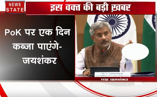 लख टके की बातः विदेश मंत्री एस जयशंकर का बड़ा बयान, POK भारत का हिस्सा है, एक दिन लेकर रहेंगे