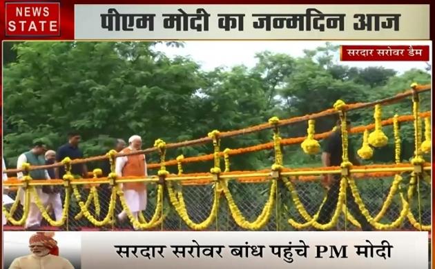 पीएम नरेंद्र मोदी ने अपने जन्मदिन पर गुजरात के सरदार सरोवर डैम का लिया जायजा