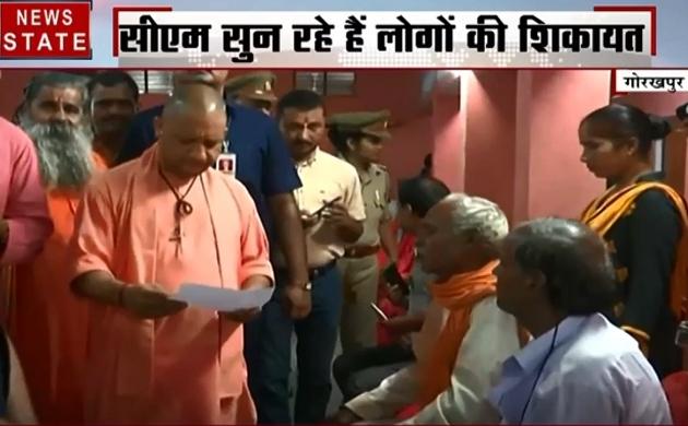 Uttar pradesh: गोरखपुर में CM योगी ने लगाया जनता दरबार, देखें अपनी शिकायत लेकर पहुंची जनता
