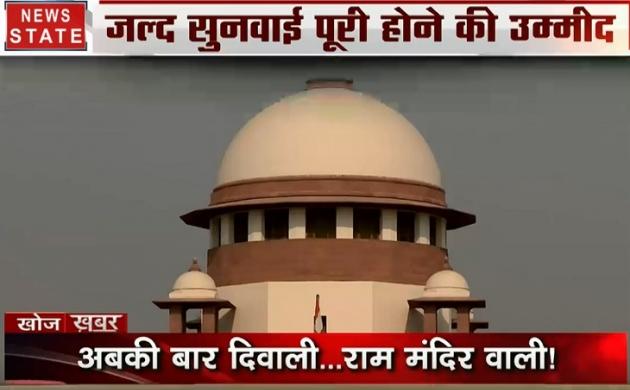 Khoj Khabar : 60 दिन में 'राम मंदिर' पर फैसला? अबकी बार दिवाली...राम मंदिर वाली!