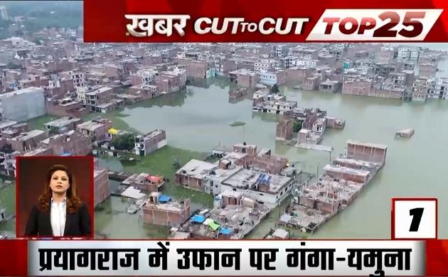 Khabar Cut To Cut: प्रयागराज में सैलाब का सितम, 5 लाख से ज्यादा लोग बाढ़ से प्रभावित, देखें देश दुनिया की खबरें