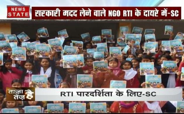 ताजा तेज है:  Ngo पर सुप्रीम कोर्ट का बड़ा फैसला, सरकारी फंड पाने वाले आएंगे RTI के दायरे में