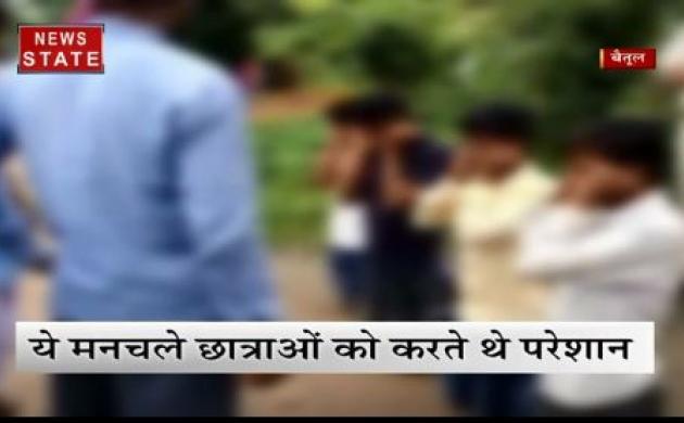 मध्य प्रदेश: छात्राओं को परेशान करने वालें मनचलों की जमकर हुई धुनाई, कान पकड़ कर लगवाए उठक बैठक