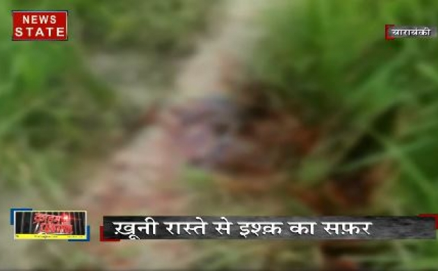 क्राइम कंट्रोल: खेत की मीड़ पर मिला युवक का शव, पुलिस ने किया चौंका देने वाला खुलासा