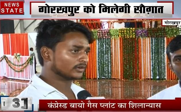 Uttar pradesh: गोरखपुर में लगेगा सूबे का पहला बायो फ्यूल प्लाट, देखें हमारी स्पेशल रिपोर्ट