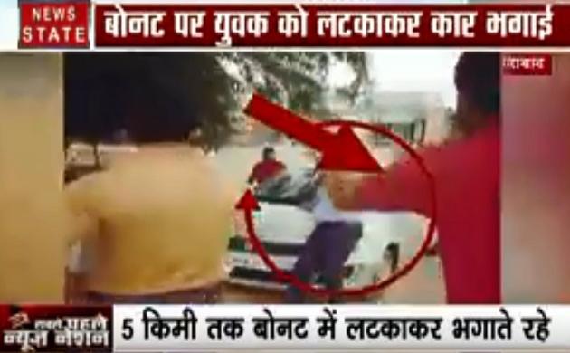 हरियाणा: कार के बोनट पर लटकार युवक को घसीटा, वीडियो देख हैरान हो जाएंगे आप
