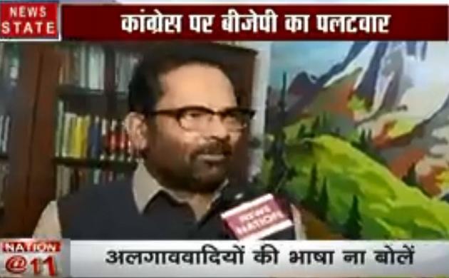 दिल्ली: J&k को लेकर कांग्रेस और BJP में भिड़ंत, देखें मुख्तार अब्बास नकवी का Exclusive interview