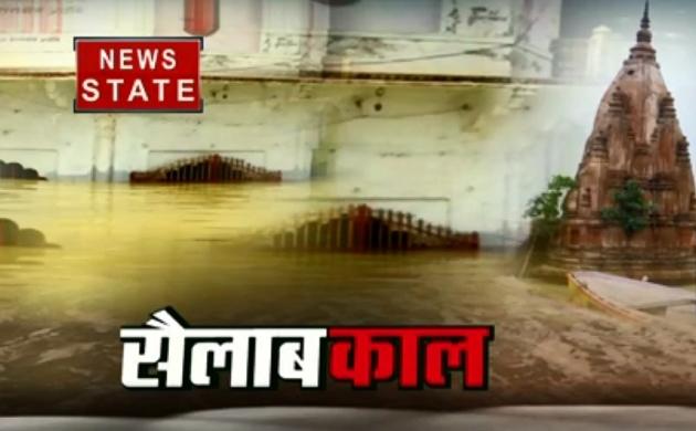 खबर विशेष: यूपी के कई जिलों में बाढ़ से मचा हाहाकार, गंगा खतरे के निशान से पार