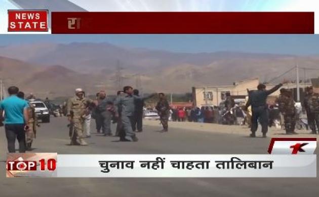 तालिबान के जबरदस्त हमले से दहला काबुल, 48 लोगों की मौत