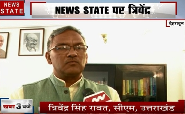 Uttarakhand: सरकार के ढाई साल पूरे, देखें CM त्रिवेंद्र सिंह रावत का Exclusive Interview