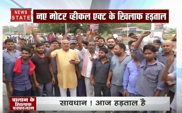 नए मोटर व्हीकल एक्ट के खिलाफ सड़क पर उतरा ट्रांसपोर्टर्स एसोसिएशन, थमी दिल्ली की रफ्तार