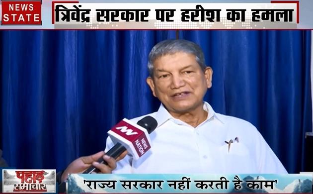 Uttarakhand: क्या उत्तराखंड में भी लागू होगा NRC!, देखें हरीश रावत का Exclusive Interview