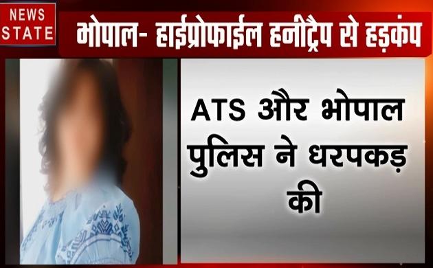 Madhya pradesh: MP में बड़े हाईप्रोफाइल हनीट्रैप कांड का खुलासा, कांग्रेस नेता और उसकी पत्नी समेत 6 गिरफ्तार