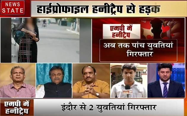 Madhya pradesh: MP में बड़े हाईप्रोफाइल हनीट्रैप कांड के खुलासे के बाद राजनीति शुरू, देखें स्पेशल रिपोर्ट