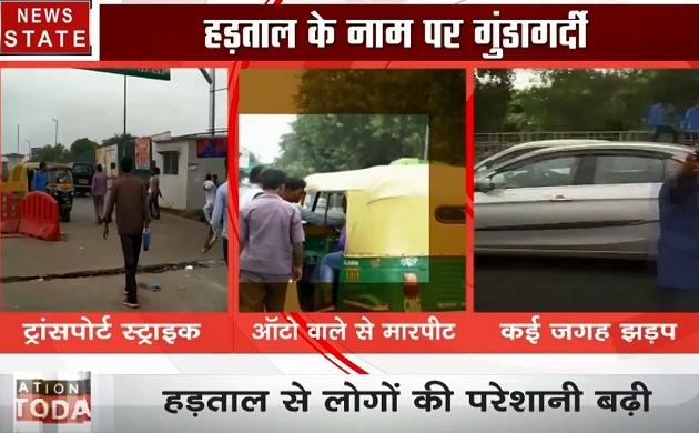 Delhi : देखें हड़ताल के नाम पर गुंडागर्दी, कई जगह हुई झड़प
