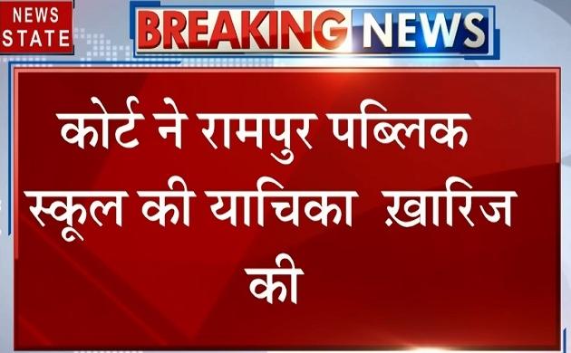 Uttar pradesh: आजम खान को कोर्ट से बड़ा झटका, रामपुर पब्लिक स्कूल का याचिका खारिज