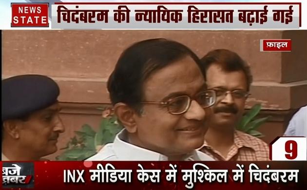 INX Media Case: 14 दिनों के लिए बढ़ाई गई चिदंबरम की न्यायिक हिरासत