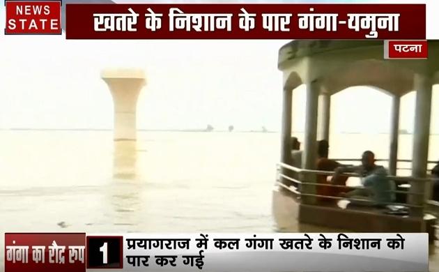 Uttarp radesh: पटना में बाढ़ से मचा हाहाकार, गंगा खतरे के निशान से पार,