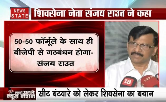 शिवसेना नेता संजय राउत ने दिया बड़ा बयान, कहा- 50-50  फॉर्मूले के साथ ही BJP से होगा गठबंधन