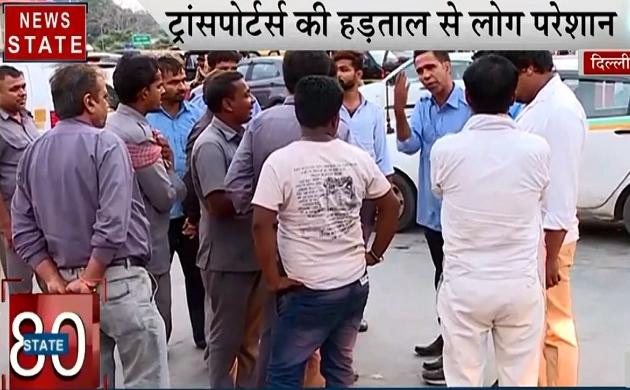 Speed News: दिल्ली NCR में नए मोटर व्हीकल एक्ट का विरोध, भारी चालान के खिलाफ 51 संगठनों का चक्का जाम, देखें 88 खबरें