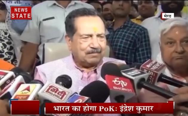 RSS प्रचारक इंद्रेश कुमार का पाकिस्तान पर हमला, कहा-  पाक के होंगे कई टुकड़े