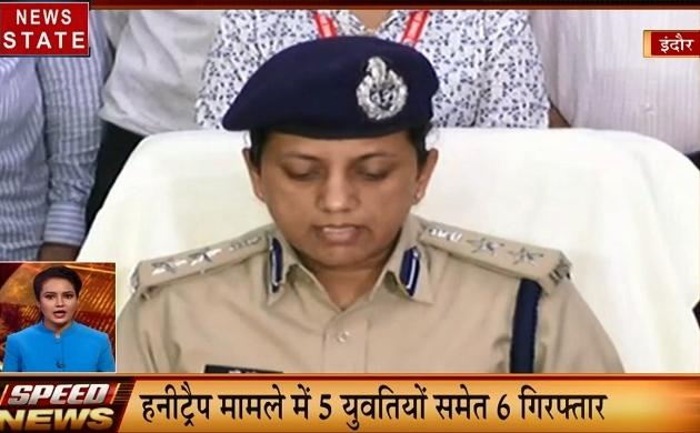 Speed News:MP में हाईप्रोफाइल हनीट्रैप कांड का खुलासा, हनीट्रैप मामले में 6 गिरफ्तार, देखें प्रदेश की खबरें