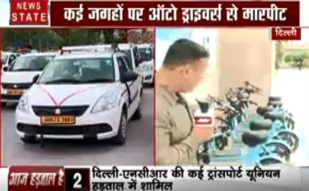 Delhi Alert: दिल्ली NCR में ट्रांसपोर्ट यूनियन की हड़ताल, देखें हमारी स्पेशल रिपोर्ट