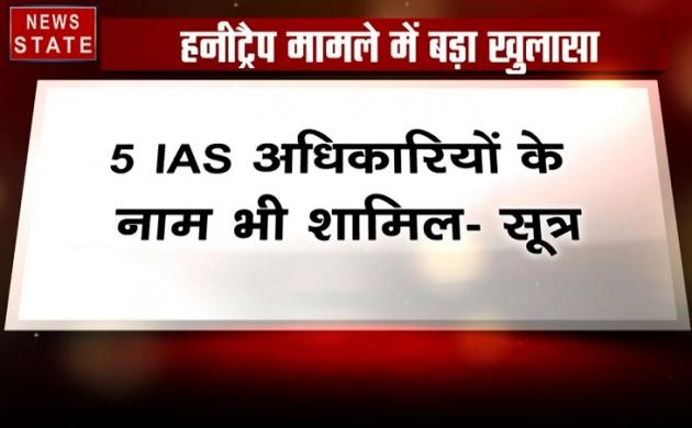 हनीट्रैप मामले में बड़ा खुलासा, 5 IAS अधिकारी के नाम भी शामिल