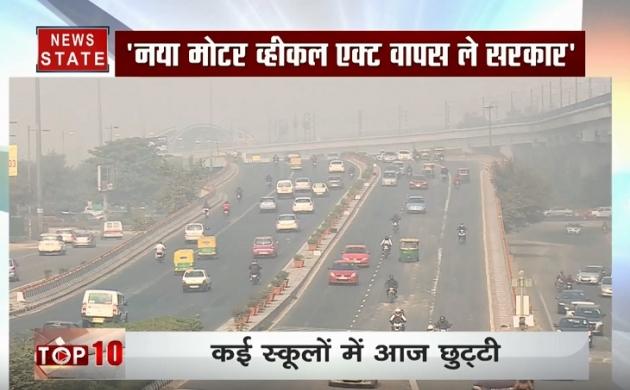 Top 10: Delhi NCR में आज नहीं मिलेगी Public Transport और CAB की सुविधा, प्रयागराज में बाढ़ से बिगड़े हालात
