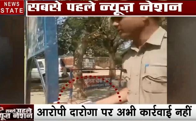 Uttar pradesh: दारोगा जी का रिश्वत लेते हुए वीडियो वायरल, देखें कैसे कानून को बेच रहे हैं वर्दी वाले