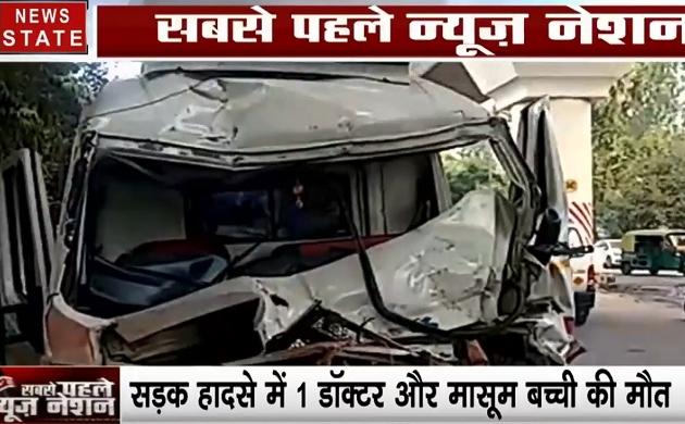 Delhi : एंबुलेंस और ट्रक के बीच भिड़ंत, 1 महिला समेत 4 लोग घायल