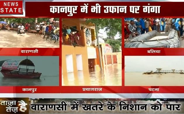 Uttar pradesh: बाढ़ से बेहाल वाराणसी, प्रयागराज और कानपुर, देखें सैलाब का सितम