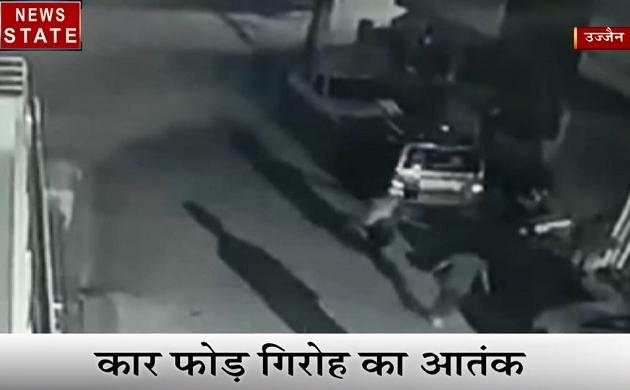Madhya pradesh: उज्जैन- कार फोड़ गिरोह का आतंक, कहीं आपकी कार निशाने पर तो नहीं