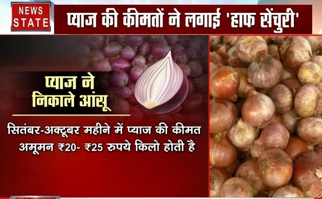 Special:महंगाई की मार, दिल्ली में एक हफ्ते में प्याज (Onion) का दाम हुआ दोगुना, जानें क्यों