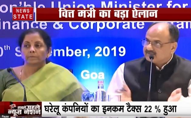 वित्त मंत्री निर्मला सीतारमण का बड़ा ऐलान, कॉरपोरेट टैक्स में किया कटौती का ऐलान