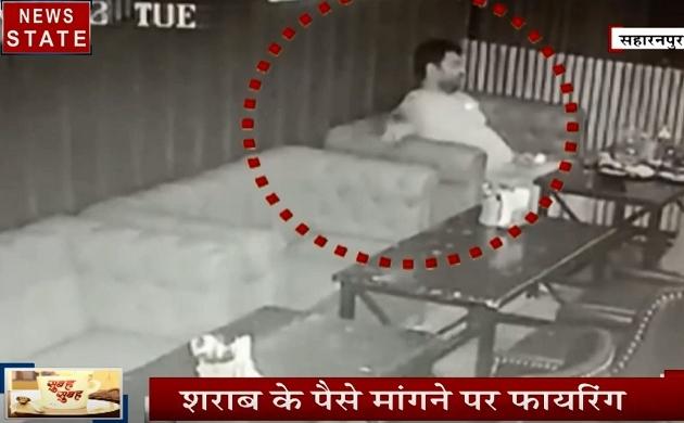 Uttar pradesh: शराब का बिल मांगने पर फायरिंग, SP नेता के भतीजे की गुंडागर्दी