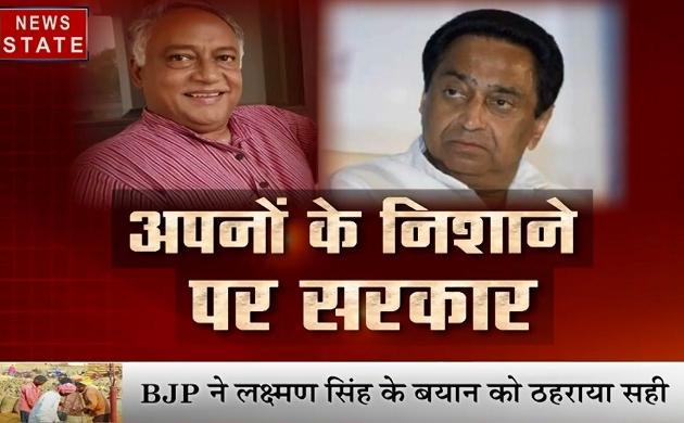 Madhya pradesh: कर्ज माफी पर अपनों के निशाने पर कमलनाथ सरकार
