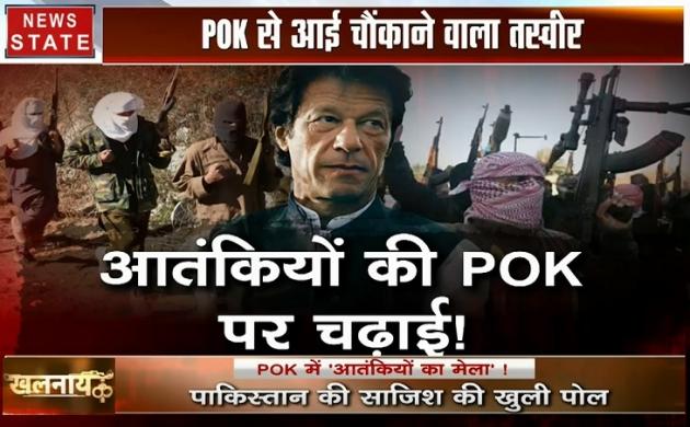 खलनायक: आतंकियों की POK पर चढ़ाई! पाकिस्तान की साजिश की खुली पोल, POK से आई चौंकाने वाला तस्वीर