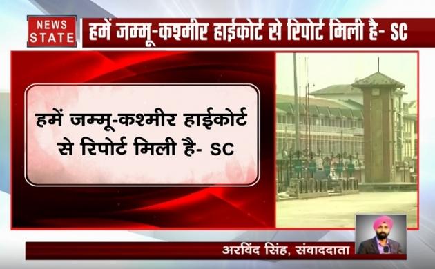 जम्मू-कश्मीर के हालात पर SC से बड़ी राहत, कोर्ट ने कहा- याचिका नहीं दाखिल कर पा रहे वाले आरोप गलत