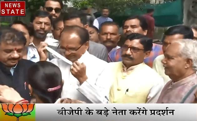 Madhya pradesh: कमलनाथ सरकार के खिलाफ बीजेपी का हल्ला बोल, फिर से करेंगे उग्र आंदोलन