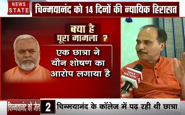 Uttar pradesh: चिन्मयानंद को बचाना चाहती थी बीजेपी- देखें अधीर रंजन चौधरी का Exclusive Interview
