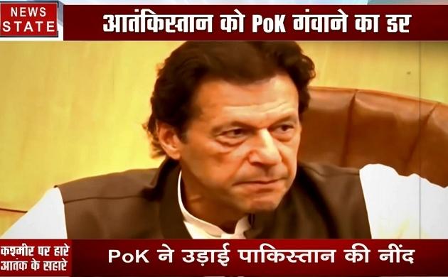 Pakistan: पाकिस्तान को सताने लगा है PoK खोने का डर, उड़ गई है इमरान खान की नींद