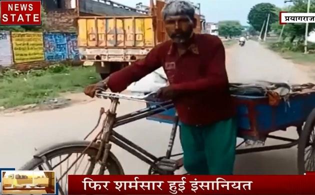 Uttar pradesh: प्रयागराज- ठेले पर लेजाना पड़ा पत्नी का शव, देखिए योगी राज में सोया सिस्टम
