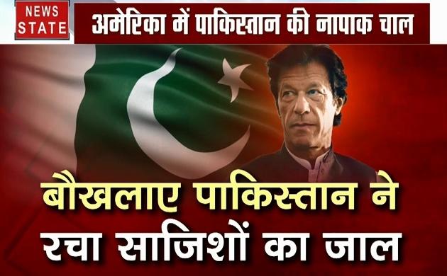 Special: PM मोदी के खिलाफ अमेरिका में रणनीति बना रहे हैं पाकिस्तानी, देखें क्या है पाक का प्लान