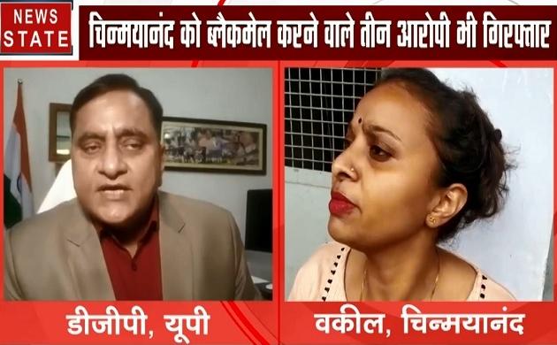 Uttar pradesh: देखिए चिन्मयानंद को लेकर यूपी के DGP का क्या कहना है