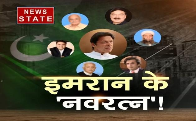 खलनायक: देखिए इमरान खान के नवरत्नों की भारत के खिलाफ नापाक साजिश