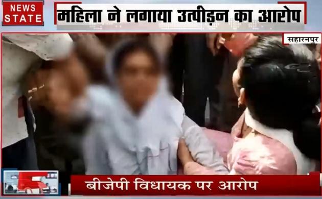 महिला ने की आत्मदाह की कोशिश, BJP विधायक पर लगाया उत्पीड़न का आरोप